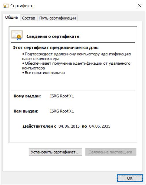 Установка корневого сертификата шаг 1